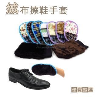 【○糊塗鞋匠○ 優質鞋材】P24 絨面擦鞋手套(5個/入)