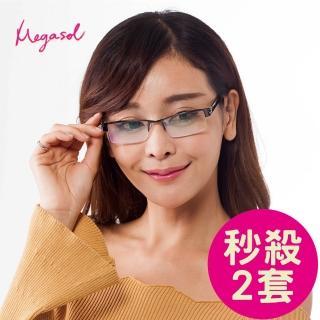 【MEGASOL】優質老花眼鏡(鈦合金輕巧中性-055秒殺兩件)