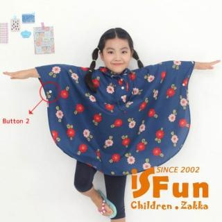 【iSFun】兒童專用*短版斗篷式雨衣/二色可選