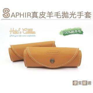 【○糊塗鞋匠○ 優質鞋材】P79 法國SAPHIR真皮羊毛拋光手套(個)