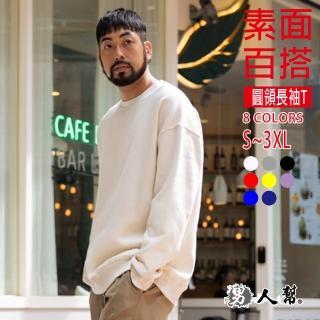 【男人幫】CH026情侶大學T素面刷毛圓領長袖T恤360克