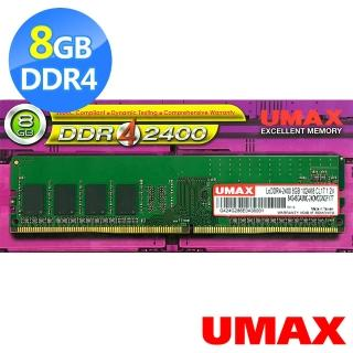 【UMAX】DDR4 2400  8GB  1024x8 桌上型記憶體