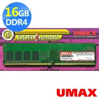 【UMAX】DDR4 2400  16GB 1024x8 桌上型記憶體