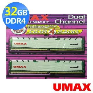【UMAX】DDR4 2400  32GB含散熱片-雙通道 桌上型記憶體(16GBx2)