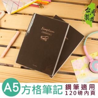 【珠友】A5 方格筆記本5X5mm(鋼筆適用)