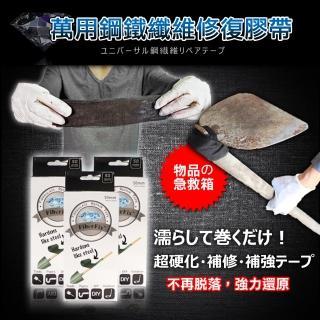 【Effect】萬用鋼鐵纖維修復膠帶(2入組)