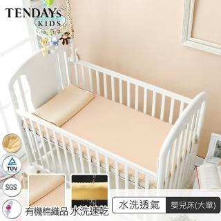 【TENDAYS】水洗透氣嬰兒床墊(大單 6cm厚 可水洗床墊)