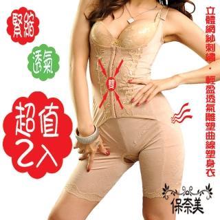 【保奈美】420丹腰夾式連身塑衣2入組(加大碼)