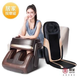 【輝葉】熱膝足翻轉美腿機+4D溫熱手感按摩墊(超值2入)