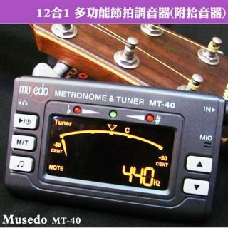 【美佳音樂】Musedo MT-40 12合1多功能節拍調音器-附拾音器(吉他/貝斯/烏克麗麗/小提琴/全音域)