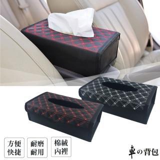 【車的背包】車用面紙盒菱格手工車線款(車用/居家/辦公室皆適宜)
