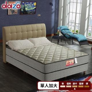 【Dazo得舒】乳膠機能獨立筒床墊-單人3.5尺(多支點系列)