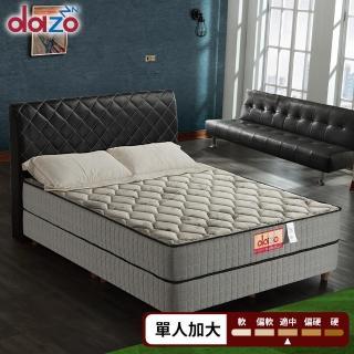 【Dazo得舒】高蓬度涼感紗乳膠機能獨立筒床墊-單人3.5尺(多支點系列)