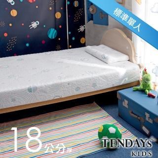 【TENDAYS】太空幻象兒童護脊床墊(標準單人3尺 18cm厚記憶床)