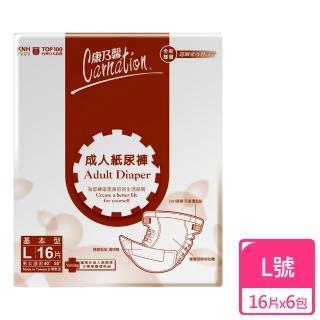 【康乃馨】成人紙尿褲L號 整箱銷售 16片/包;6包/箱
