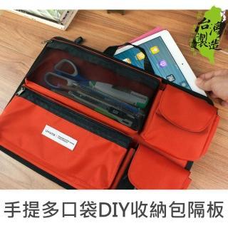 【珠友】手提DIY收納包隔板/分類袋/包中包