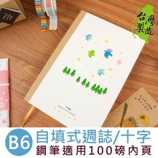 【珠友】B6/32K 自填式十字週誌/週計劃