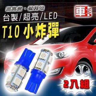 【車的LED】高亮度T10款9SMD(2入組)