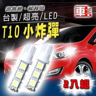 【車的LED】高亮度 T10款13SMD(2入組)