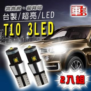 【車的LED】3LED 15W 白光 T10款(2入組)