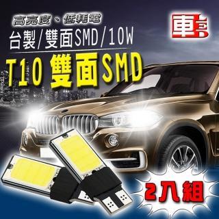 【車的LED】雙面SMD 10W 白光 T10款(2入組)