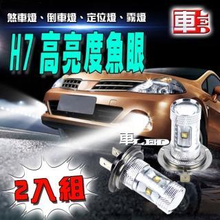 【車的LED】H7 魚眼 6LED 白光 50W(雙入組)