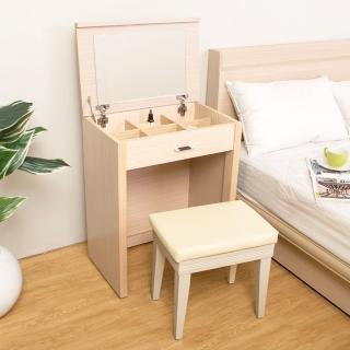 【Bernice】莫特2尺掀鏡台/化妝桌-含椅(兩色可選)