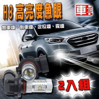 【車的LED】H8 魚眼 6LED 白光 30W(雙入組)