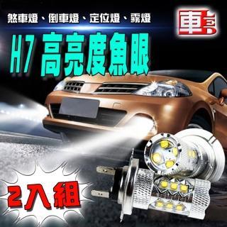 【車的LED】H7 魚眼 16LED 白光 80W(雙入組)