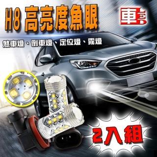 【車的LED】H8 魚眼 16LED 白光 80W(雙入組)