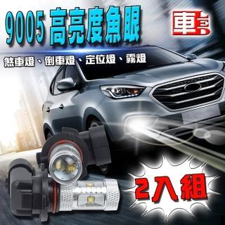 【車的LED】9005 魚眼 6LED 白光 30W(雙入組)