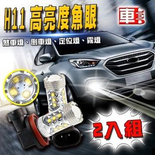 【車的LED】H11 魚眼 16LED 白光 80W(雙入組)