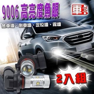 【車的LED】9006 魚眼 6LED 白光 30W(雙入組)