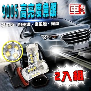 【車的LED】9005 魚眼 16LED 白光 80W(雙入組)