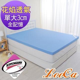【快速到貨】LooCa花焰超透氣3cm全記憶床墊(單大3.5尺)