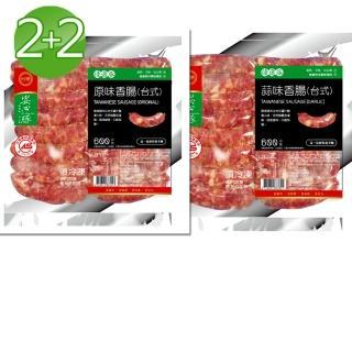 【台糖】原味+蒜味香腸4包入(原味2+蒜味2包;600g/包)