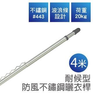 【雙手萬能】耐候型防風不鏽鋼曬衣桿(四米)
