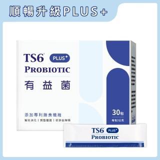 【TS6】益生菌 有益菌(30入一盒)