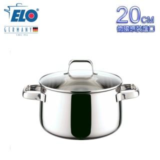 【德國ELO】SHAPE 幻影不鏽鋼湯鍋(20CM)