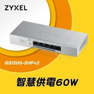 【ZYXEL合勤】5埠GbE網頁管理型PoE交換器(GS1200-5HP)