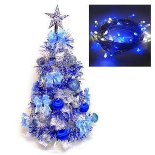 【聖誕裝飾品特賣】台灣製夢幻2呎/2尺 60cm 經典白色聖誕樹(藍銀色系+LED50燈插電式透明線藍白光)
