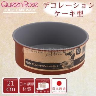 【日本霜鳥QueenRose】21cm固定式不沾圓型蛋糕烤模(日本製)