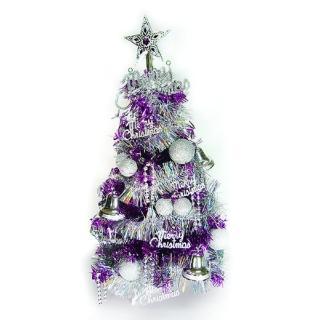 【聖誕裝飾品特賣】台灣製繽紛2呎60cm紫色金箔聖誕樹+裝飾組(銀色系 不含燈)
