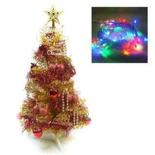 【聖誕裝飾品特賣】台灣製繽紛2呎60cm金色金箔聖誕樹+裝飾組(紅蘋果純金色系+LED50燈插電式透明線彩光)