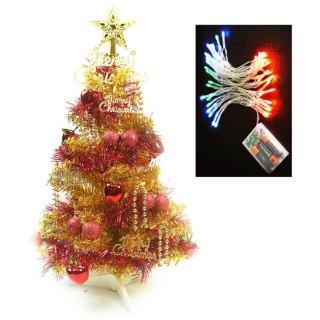 【聖誕裝飾品特賣】台灣製繽紛2呎60cm金色金箔聖誕樹+裝飾組(紅蘋果純金色系+LED50燈彩色電池燈)