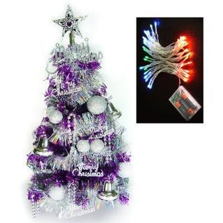【聖誕裝飾品特賣】台灣製繽紛2呎60cm紫色金箔聖誕樹(銀色系裝飾+LED50燈電池燈彩光)