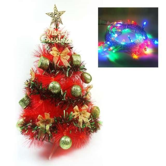 【聖誕裝飾品特賣】台灣製2尺60cm特級金色松針葉聖誕樹(彩金色配件+LED50燈彩色燈串 插電式透明線)
