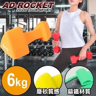 【AD-ROCKET】三角鑄鐵啞鈴 韻律啞鈴(6kg 單入)