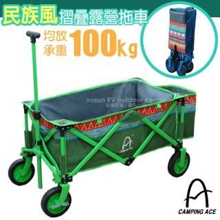 【Camping Ace】摺疊露營拖車.購物車.折疊車.裝備拖車.置物車.露營裝備手推車(ARC-188 綠色)