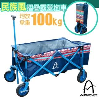 【Camping Ace】摺疊露營拖車.購物車.折疊車.裝備拖車.置物車.露營裝備手推車(ARC-188 藍色)